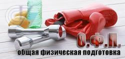 Объявление. Первенство кафедры по ОФП (с элементами комплекса ГТО)