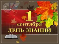 День знаний, 1 сентября 2017 г.