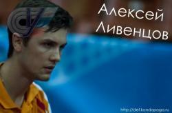 Настольный теннис.  Ливенцов Алексей