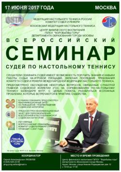 Судейский семинар по настольному теннису в Москве. Анонс